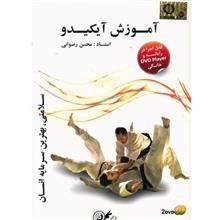 Donyaye Narmafzar Sina Aikido Multimedia Training