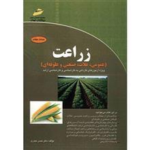 کتاب زراعت عمومي، غلات، صنعتي و علوفه اي اثر حسن حيدري