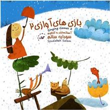 Singing Games 2 by Soudabeh Salem Music Album
