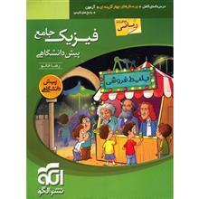 کتاب فيزيک جامع پيش دانشگاهي رياضي نشر الگو اثر رضا خالو