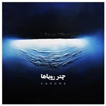 آلبوم موسيقي چتر روياها اثر گروه کروم