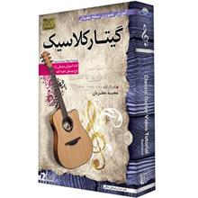 Donyaye Narmafzar Sina Classic Guitar Video Tutoral for Beginners Multimedia Trainin