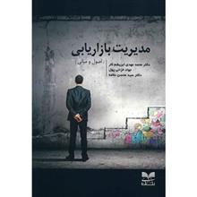 کتاب مديريت بازاريابي اصول و مباني اثر محمدمهدي ابريشم کار