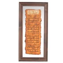 تابلوی خوشنویسی کوفی جمع کهنهکار کد 153022 طرح چهارقل