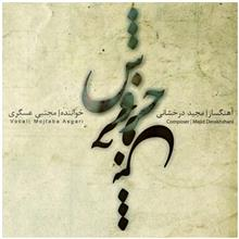 Roar by Mojtaba Asgari Music Album