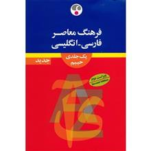 کتاب فرهنگ معاصر فارسي - انگليسي اثر سليمان حييم