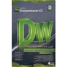 آموزش قدم به قدم Adobe Dreamweaver CC نشر دنياي نرم افزار سينا