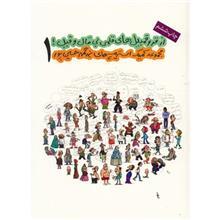 کتاب از قر و قمبيل هاي قلمي بي قال و قيل اثر بزرگمهر حسين پور