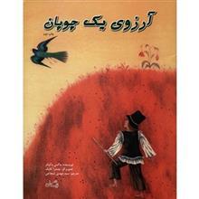 کتاب آرزوي يک چوپان اثر ماکس باکيکر