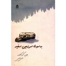 کتاب به سوي سرزمين سفيد اثر جان کراکائور