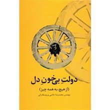 کتاب دولت بي خون دل اثر محمدرضا حاتمي ورنوسفادراني