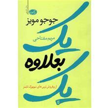 کتاب يک بعلاوه ي يک اثر جوجو مويز