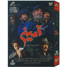 Aamin by Behrang Tofighi TV Series