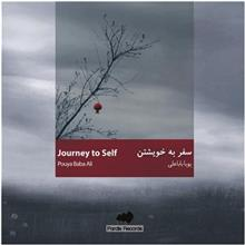 Journey To Self by Pouya Baba Ali Music Album