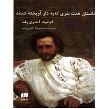 کتاب داستان هفت نفري که به دار آويخته شدند اثر ليانيد آندري يف