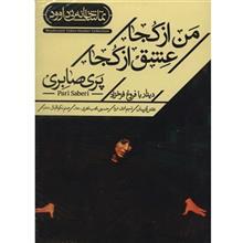 Man Az Koja Eshgh Az Koja by Pari Saberi Recorded Theatre