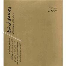 کتاب برجاده هاي آبي سرخ اثر نادر ابراهيمي