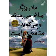 کتاب مادربزرگ سلام مي رساند و مي گويد متاسف است اثر فردريک بکمن