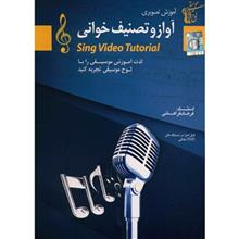 Donyaye Narmafzar Sina Tasnif Khani Video Tutoral Multimedia Training
