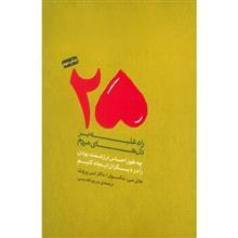 کتاب 25 راه غلبه بر دل هاي مردم اثر جان سي. مکسول