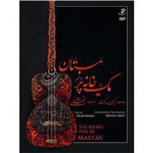 Yek Khane Por Ze Mastan by Salar Aghili Con