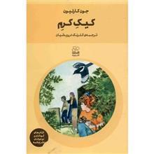 کتاب کيک کرم اثر جون کارليون
