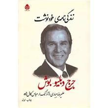کتاب زندگي نامه ي خودنوشت اثر جرج دبليو. بوش