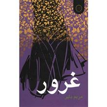 کتاب غرور اثر مريم دلير