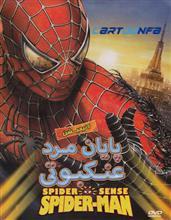 انیمیشن پایان مرد عنکبوتی دوبله فارسی