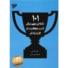 کتاب 101 نکته مهم براي کسب موفقيت در کار و زندگي اثر باب باستين
