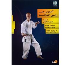 آموزش تصويري هنر رزمي کاراته نشر دنياي نرم افزار سينا