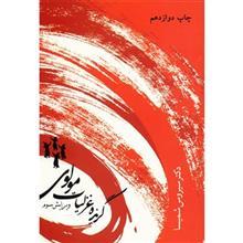 کتاب گزيده غزليات مولوي اثر سيروس شميسا