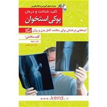 کتاب کليد شناخت و درمان پوکي استخوان اثر نرگس مظلومي