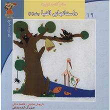 کتاب داستان هاي الفبا اثر داريوش صادقي - جلد اول