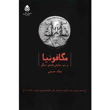 کتاب مگافونيا و دو نمايشنامهي ديگر اثر ميلاد حسيني