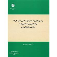کتاب راهنماي بکارگيري استاندارد حسابداري شماره 20 و 23 اثر يونس بادآور نهندي