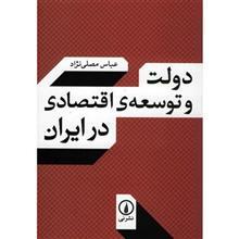 کتاب دولت و توسعه ي اقتصادي در ايران اثر عباس مصلي نژاد