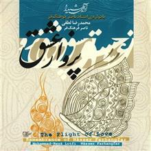 آلبوم موسيقي پرواز عشق اثر محمد رضا لطفي و ناصر فرهنگ فر