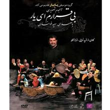 Bighararom Ey Yar by Saeed Khansari Concert
