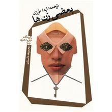 کتاب بعضي زن ها اثر جمعي از نويسندگان