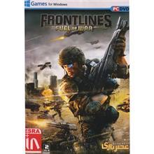 بازی کامپیوتری Frontlines Fuel of War