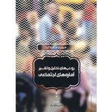 کتاب روش هاي تحليل و تفسير آماره هاي اجتماعي اثر هيوبرت بليلاک