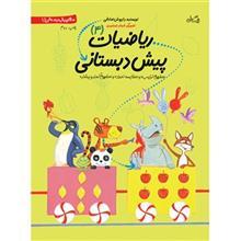 کتاب رياضيات پيش دبستاني اثر داريوش صادقي - جلد چهارم