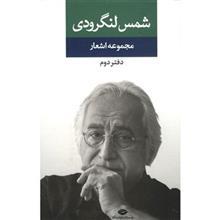 کتاب مجموعه اشعار شمس لنگرودي - جلد دوم