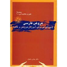 کتاب عروض فارسي اثر عباس ماهيار