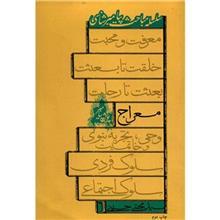 کتاب معراج اثر سيد مجتبي حسيني