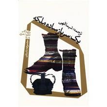 کتاب يک سرباز ساده ملکه اثر جمعي از نويسندگان