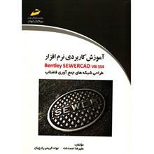 کتاب آموزش کاربردی نرم افزار Bentley SEWERCAD
