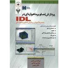 کتاب پردازش تصاوير ماهواره اي در IDL اثر ابوالفضل رنجبر