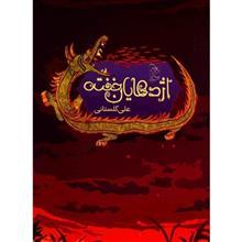 کتاب اژدهايان خفته اثر علي گلستاني